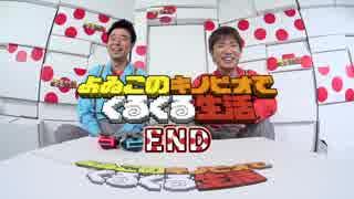 【最終回】『よゐこのキノピオでぐるぐる生活』第三回【3DS/Nintendo Switch新作 進め! キノピオ隊長実況プレイ】
