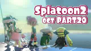 【splatoon2オクト】ゆめみるタコはメトロ