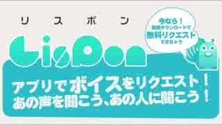 めがぽんラジオ Vol.1【LisPon】 thumbnail