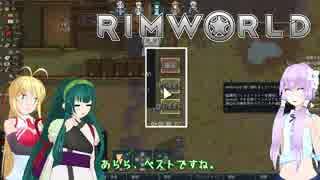 【RimWorld】結月ゆかりのガバ☆ワールド