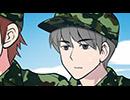 兄に付ける薬はない!2-快把我哥帯走2- EPISODE1「軍事的訓練」