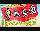 【実況】ψ夢限襲団ψ入団テスト ~マリオテニスGC~ (1/2)