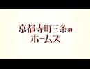 『京都寺町三条のホームズ』PV