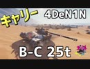 【WoT】4DeN1Nのキャリーゲーム B-C25t編