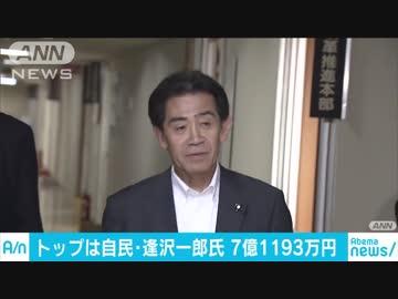 国会議員所得公開 1位は自民・逢沢一郎氏で7億円超 - ニコニコ動画