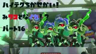 【Splatoon2Oct】ハイテク地下世界!見タ