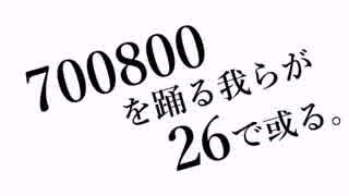 【ニコカラ】700800を踊る我らが26で或る。〈コーラス無〉[[ Off vocal ]]