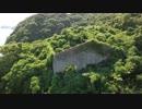 廃墟と遺構マルチコプターで廃炭鉱巡り2【癒し系空撮】HD