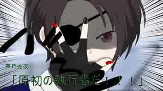 【刀剣CoC】秘密主義者どものCoC「予測者