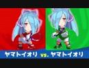 ヤマトイオリ vs. ヤマトイオリ【アイドル部】