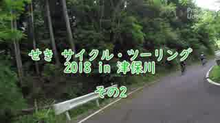 【うどんR】せきサイクル・ツーリング2018