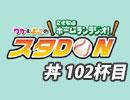 【丼102杯目】りか&まこの文化放送ホームランラジオ! スタDON