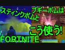 【日刊】初心者だと思ってる人のフォートナイト実況プレイPart13【Switch版Fortnite】