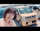 SUZUKI ワゴンR「はじめての遠出・朝市へ」篇 30秒