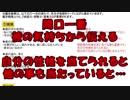 【悪の教典】電話占い師オーディション対策マニュアル (11)
