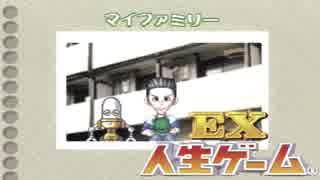 【実況】 4 人 で 人 生 ゲ ー