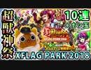【モンスト実況】XFLAG PARK2018超獣神祭?引くでしょ!【10連+ホシ玉】