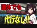 【迷列車】運休でも代行はありません!【長良川鉄道越美南線】