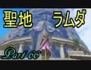 【ネタバレ有り】 ドラクエ11を悠々自適に実況プレイ Part 66