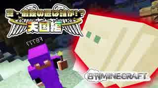 【日刊Minecraft】真・最強の匠は誰か!?天国編!絶望的センス4人衆がMinecraftをカオス実況#14