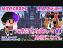 【Minecraft】大迷宮を攻略して勇者になれ。⑥【マルチ1.6.2】