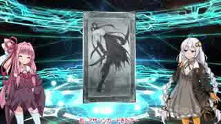 【Fate/Grand Order】ゆかりさんがデッド