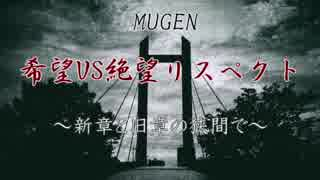 【mugen】希望vs絶望リスペクト~新章と旧