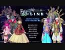 『Fate/EXTELLA LINK』DLCラインナップNo.3『スペシャルセット第一弾』衣装紹介動画