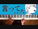 【ピアノ】「言って。」弾いてみた@深根