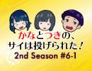 ※無料視聴可※かなつき2nd #6【その1】かなとつきの、サイは投げられた!2nd Season