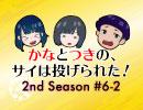 かなつき2nd #6【その2】かなとつきの、サイは投げられた!2nd Season