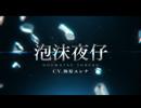 『DeepOne』キャラクター紹介PV Vol.8 泡沫夜仔