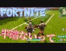 【Fortnite】アイツ半端ないって!デュオ中にめっちゃサッカーするもん!天然女子...
