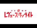 『少女☆歌劇 レヴュースタァライト』PV