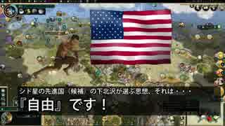 【Civ5:BNW】文化レイプ!ポカテッロと化