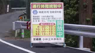 【酷道ラリー】東九州縦断険道コース その2