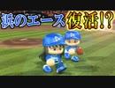【ゆっくり実況】最弱投手でマイライフpart55【パワプロ2017】