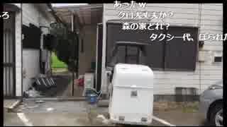 野田草履 森義之容疑者の家を訪問する 2