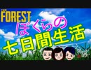 1】The Forest~ぼくらの七日間生活