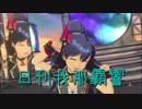 日刊 我那覇響 第1762号 「ザ・ライブ革命でSHOW!」 【ソロ】