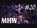 【MHW】なにこれどこの地獄!?#20