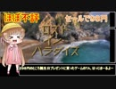 【98円】ほぼ不評ゲー Lost in Paradise TA_13:04【WR】