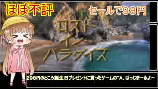 【98円】ほぼ不評ゲー Lost in Paradise