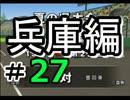 【実況】全国で全国制覇を目指す栄冠ナインpart292【パワプロ15】