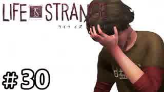 Life Is Strange 【実況】 #30