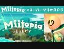 Miitopia(ミートピア)実況 part3【ノンケの超究極マリオRPG】