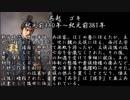 【三國志】美鈴がフランに教えるいにしえ武将紹介14 「呉起」...