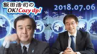 【宮家邦彦】飯田浩司のOK! Cozy up! 2018.07.06