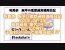【ニコニコ動画】 #奇異奈疾平 の #仮想通貨 #運用日記 2018...