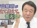 【青山繁晴】我が原点「共同通信」 / メディアによる日米首脳叩きの一致は偶然か?[桜H30/7/6]